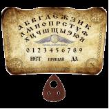 Доска для предсказаний Скрижаль небесного оракула 43х28см
