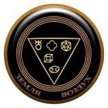 Талисман-наклейка объемная №6 Пентакль очищения автомобиля от негатива, 24 мм