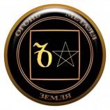 Талисман-наклейка объемная №40 Пентакль для нахождения хорошей работы, 24 мм