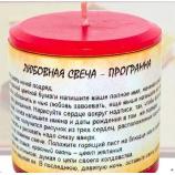 Любовная свеча-программа